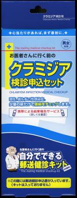 【送料無料!】 クラミジア検診申込セット1個×2 8780