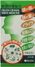 奥田脳神経薬160錠×2 【あす楽対応】 9123 【第(2)類医薬品】