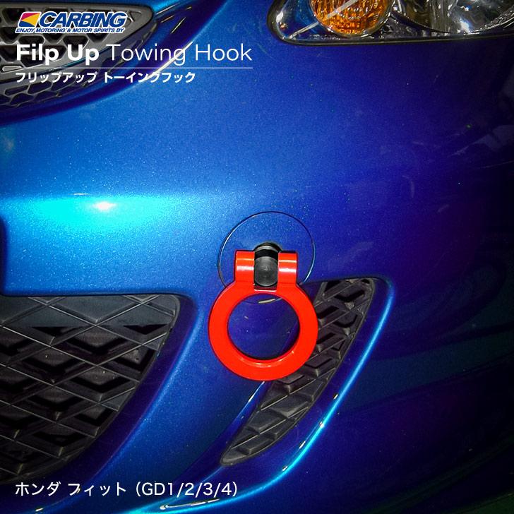 メーカー直販 純正の牽引フック取り付け穴へボルトオン スチール製 メーカー在庫限り品 首振りトーイングフック SALE 10%OFF ホンダ 未使用品 3 フィット 2 GD1 4 フリップアップトーイングフック