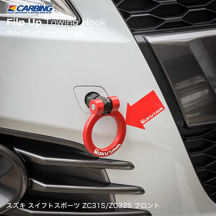 メーカー直販 純正の牽引フック取り付け穴へボルトオン スチール製 首振りトーイングフック SALE 10%OFF ZC31S フリップアップトーイングフック 新発売 ZC32S スズキ スイフトスポーツ 激安超特価 フロント