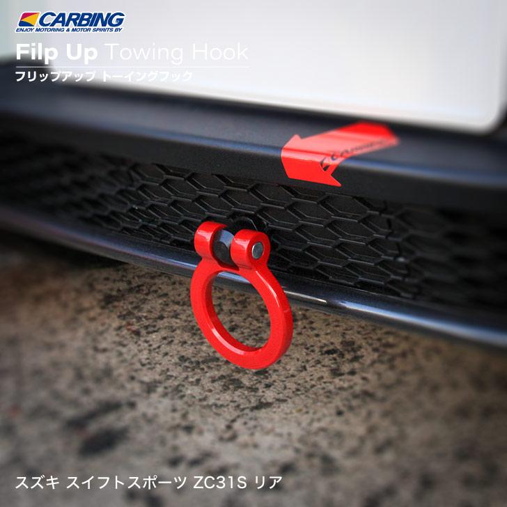 メーカー直販 オープニング 大放出セール 信憑 純正の牽引フック取り付け穴へボルトオン スチール製 首振りトーイングフック SALE 10%OFF フリップアップトーイングフック スイフトスポーツ スズキ リア ZC31S