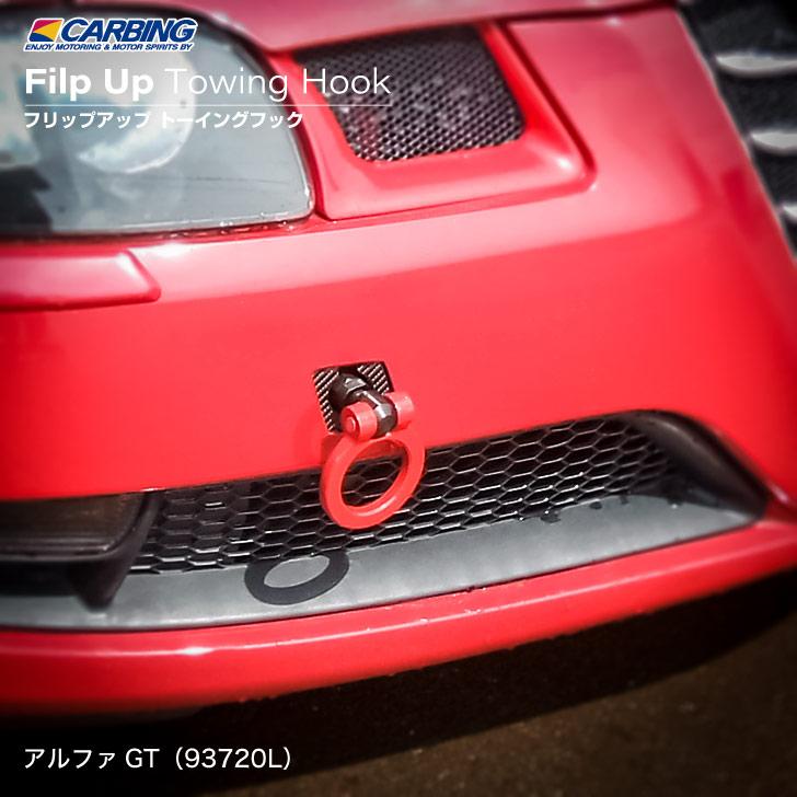 買収 メーカー直販 純正の牽引フック取り付け穴へボルトオン スチール製 首振りトーイングフック アルファロメオ ※ラッピング ※ GT フロント フリップアップトーイングフック 93720L
