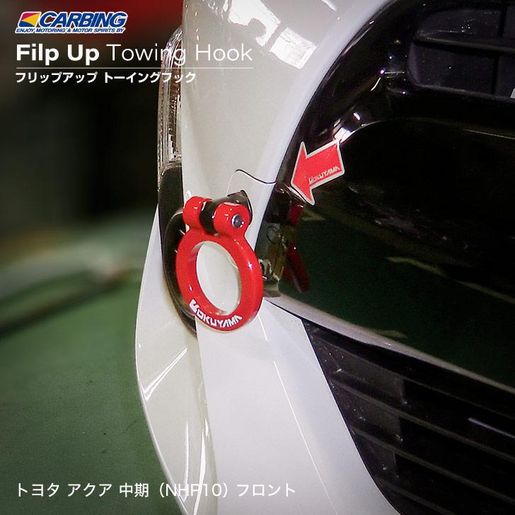 トヨタ アクア 中期(NHP10) フリップアップトーイングフック フロント