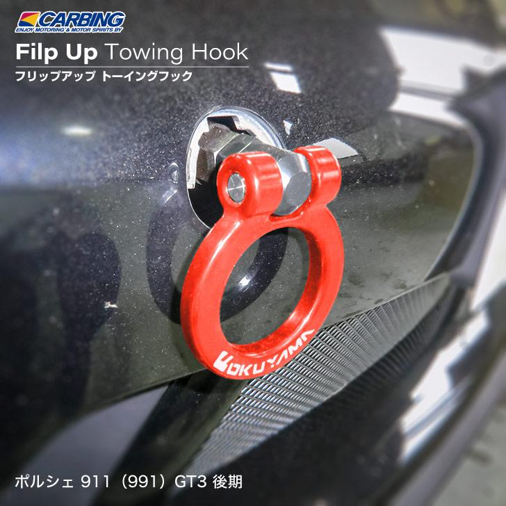 メーカー直販 純正の牽引フック取り付け穴へボルトオン スチール製 首振りトーイングフック ポルシェ 911 チープ 後期 フロント タイムセール GT3 991 フリップアップトーイングフック
