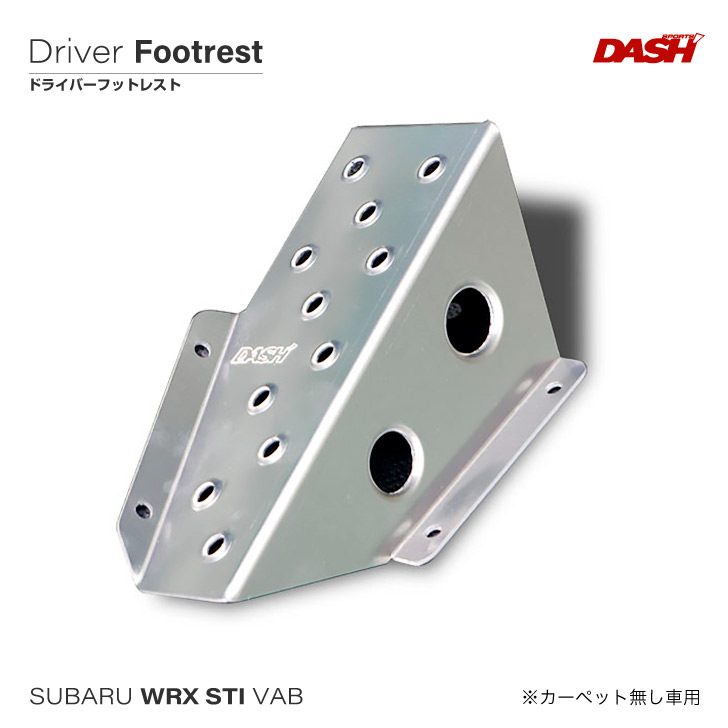 スバル WRX STI(VAB)ドライバーフットレスト カーペット無車両用