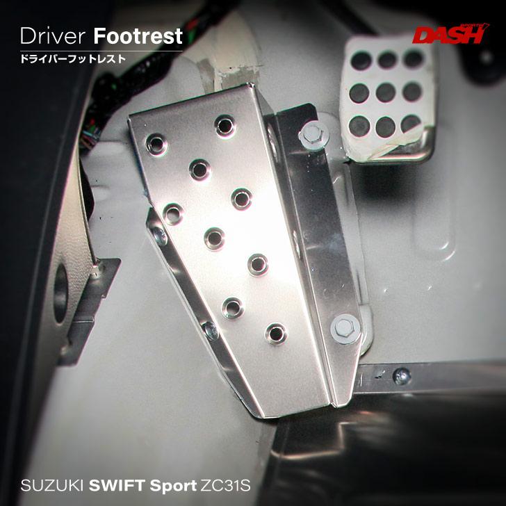 メーカー直販 ギフト アルミ製 表面にディンプル加工を施し ハードなドライビングでも ドライバーの身体をサポートします 評価 ドライバーフットレスト スイフトスポーツ スズキ カーペット無車両用 ZC31S
