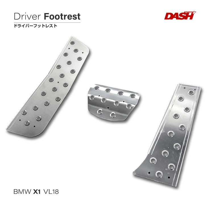 メーカー直販 アルミ製 アクセルペダル ブレーキペダル 百貨店 フットレストの3点セットです SALE X1 BMW 10%OFF VL18 年末年始大決算 ペダルセット付き ドライバーフットレスト