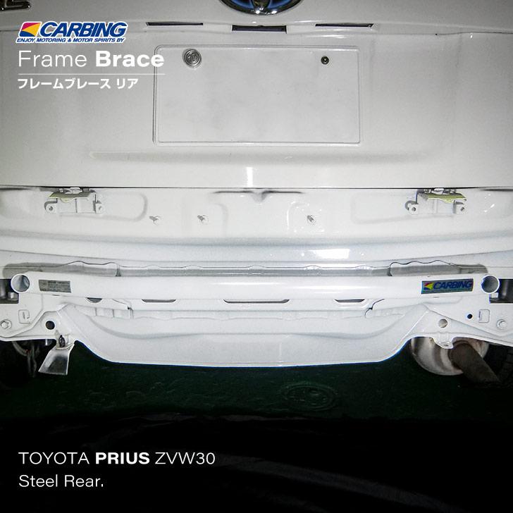 爆安 メーカー直販 リア廻りのボディ剛性を高めボディのねじれを抑えます オンライン限定商品 SALE 10%OFF トヨタ 補強パーツ リア ZVW30 フレームブレース プリウス