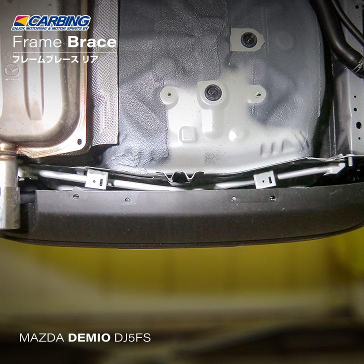 メーカー直販 リアハッチ周りのネジレを飛躍的に抑えます 品質保証 マツダ デミオ フレームブレース DJ5FS 補強パーツ リア 全国一律送料無料