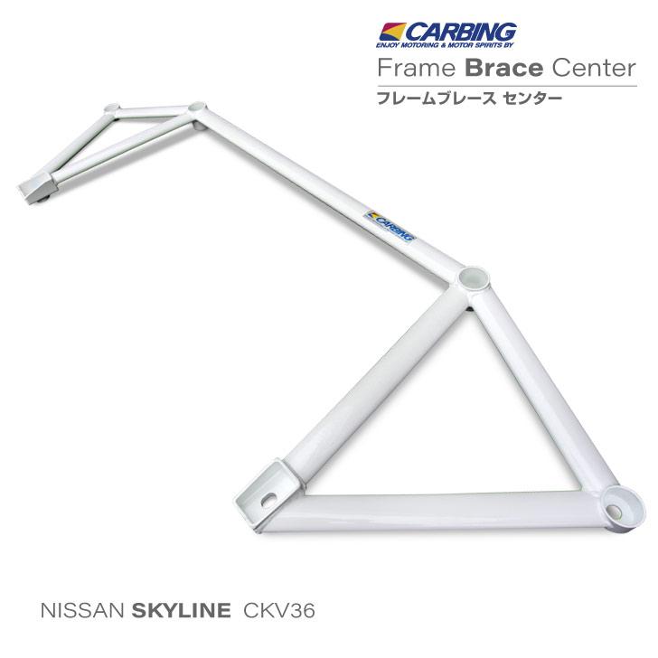 日本 メーカー公式 メーカー直販 車体フロント部のねじれを抑えます 日産 スカイライン CKV36 フロント フレームブレース