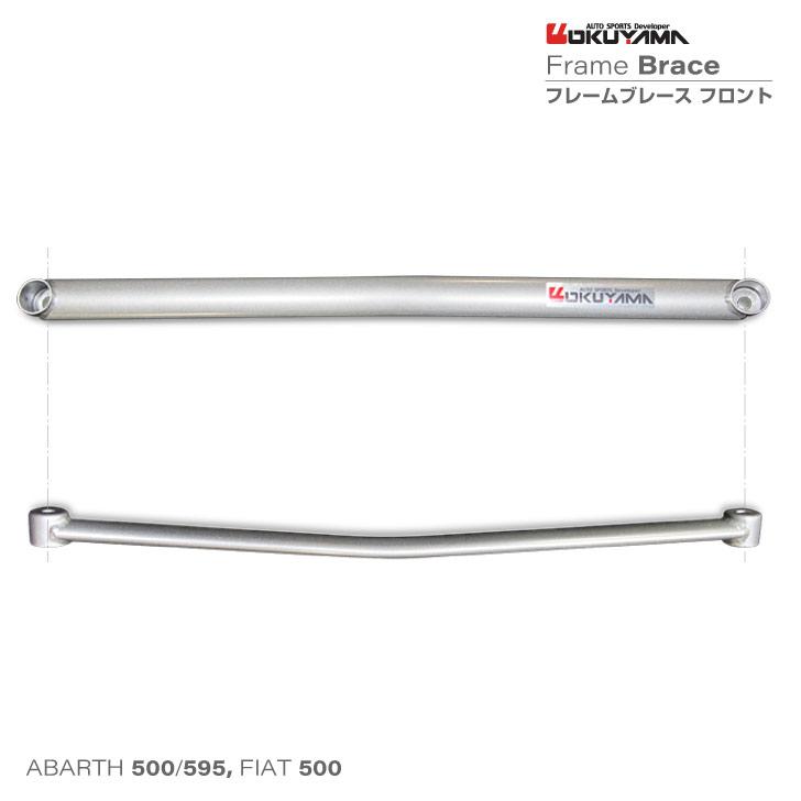 高剛性オーバルシャフト使用。基幹部分の接点を増やし、ボディ剛性を高めます。 フィアット500, アバルト 500/595 フレームブレース フロント