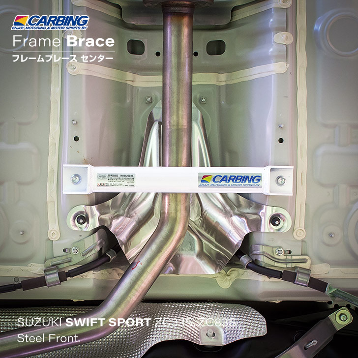 メーカー直販 補強パーツ 20mm x 40mm キャンペーンもお見逃しなく 高剛性オーバルシャフト使用 スズキ ZC83S お得セット スイフトスポーツ センター ZC33S スイフト フレームブレース