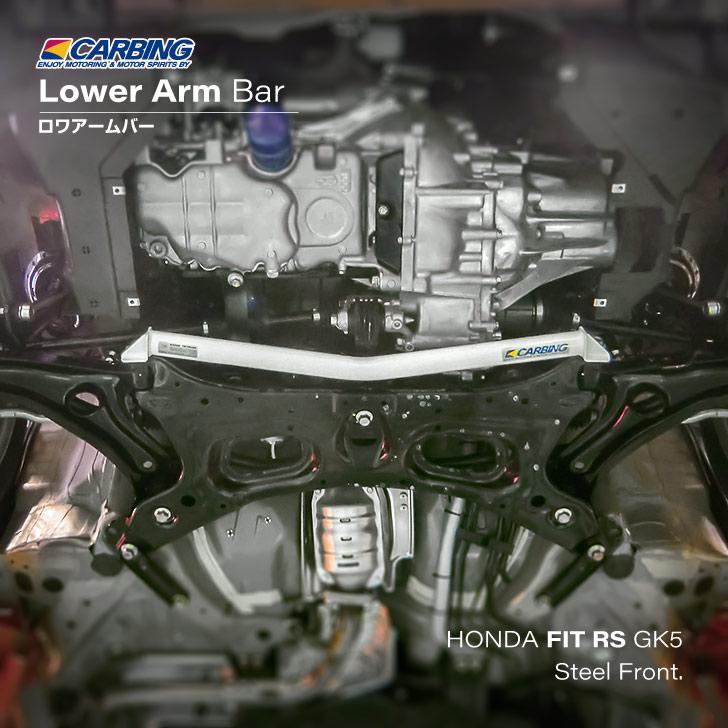 メーカー直販 サスペンションメンバーの捻れを抑える補強パーツです 日本全国 送料無料 ホンダ フィットRS 通販 GK5 ロワアームバー タイプI フロント