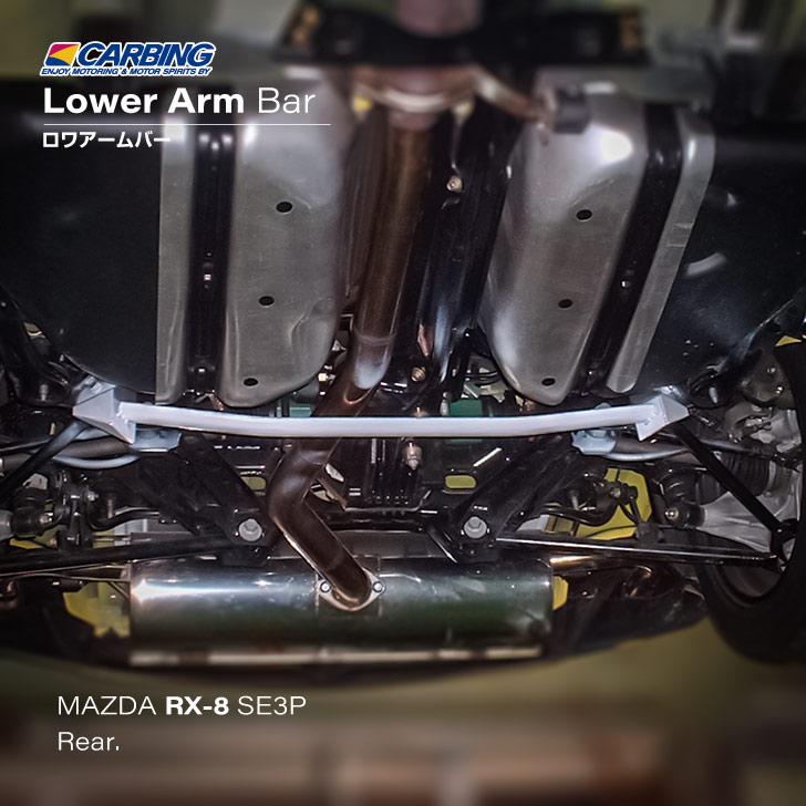 メーカー直販 ショップ サスペンションメンバーの捻れを抑える補強パーツです マツダ RX-8 タイプI リア トラスト SE3P ロワアームバー