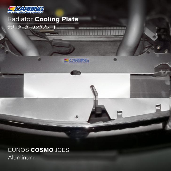 メーカー直販 ラジエターに当たる走行風を整え冷却効果をアップ アウトレット SALE 10%OFF マツダ ユーノス コスモ アルミ ラジエタークーリングプレート ショッピング JCES