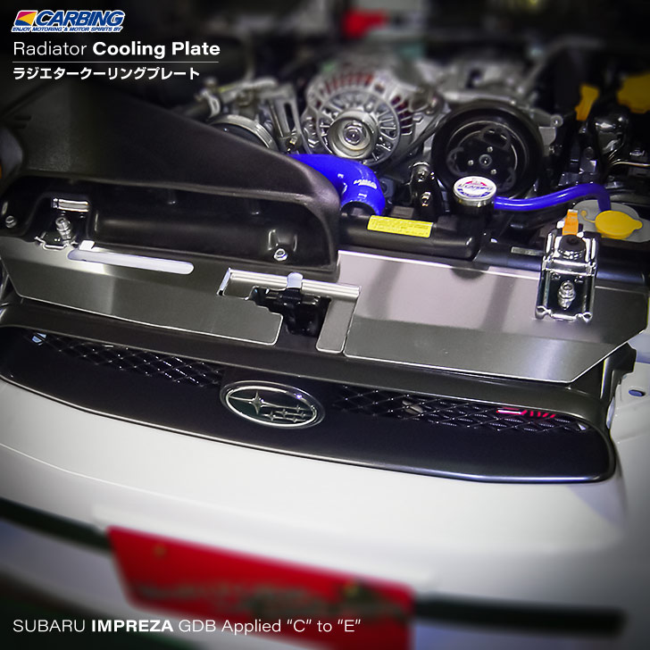 高級 メーカー直販 春の新作続々 ラジエターに当たる走行風を整え冷却効果をアップ SALE 10%OFF スバル ラジエタークーリングプレート アルミ アプライドC~E GDB インプレッサ