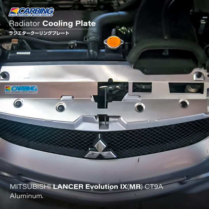 メーカー直販 ラジエターに当たる走行風を整え冷却効果をアップ SALE 10%OFF 三菱 ランサー エボリューション IX 奉呈 CT9W アルミ ワゴン CT9A ラジエタークーリングプレート 返品不可