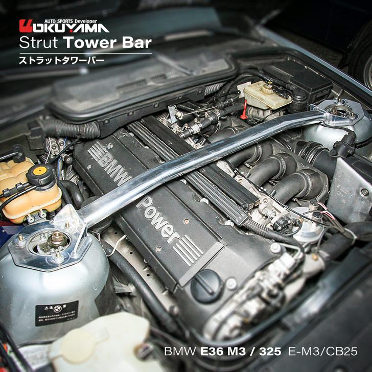 メーカー直販 ボディのねじれを抑えハンドリングやスタビリティーが向上 ボディ補強のスタンダードアイテム BMW E36 M3 325 E-M3 フロント CB25 アルミ タイプR ストラットタワーバー [並行輸入品] 送料無料限定セール中
