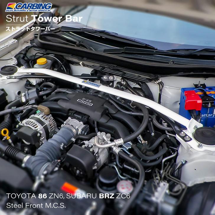 メーカー直販 ボディのねじれを抑えハンドリングやスタビリティーが向上 店内全品対象 ボディ補強パーツのスタンダードアイテム トヨタ 86 ZN6 スバル BRZ 補強パーツ フロント ストラットタワーバー MCS付 ZC6 スチール タイプI 100%品質保証!