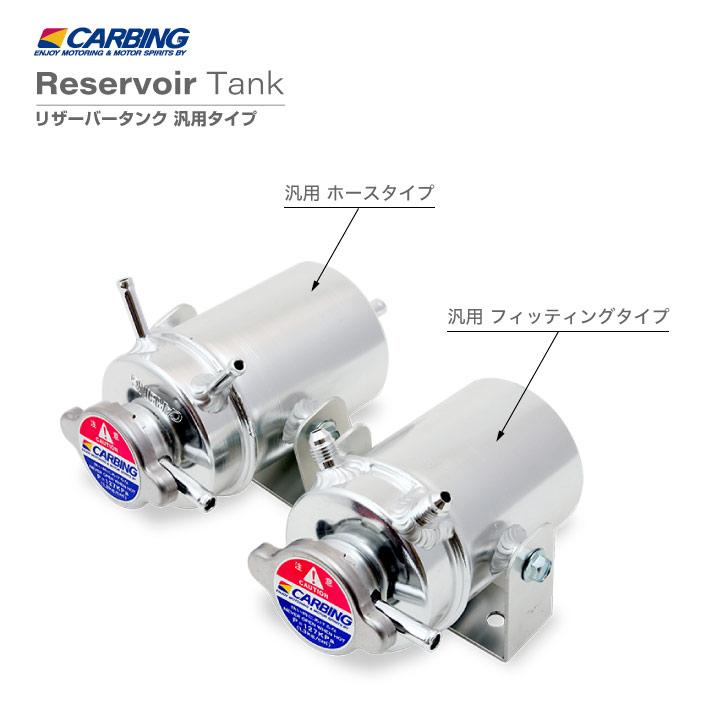 メーカー直販 安売り CARBINGリザーバータンクは取付自由度の高いコンパクトボディ 汎用 リザーバータンク ホースタイプ 超目玉