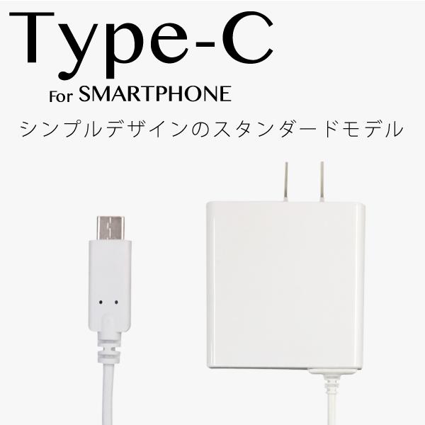 Type-C 充電器 1.5m2.4A 急速充電  スマホシンプルデザインのスタンダードモデルOKWAC-10C24当店人気 ゆうパケット 市場  ポイント消化携帯 持ち歩き 売れ筋 メンズ レディース タイプc