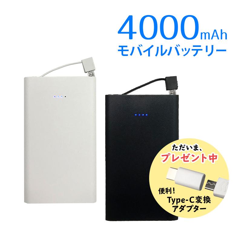 いまなら TypeCアダプタをプレゼント 在庫処分セール モバイルバッテリー 電池容量4000mAh USB 1ポート付 LEDで残量表示 ブラック ゆうパケット 本体に収納可能な一体型ケーブル PSE技術基準適合品 送料無料限定セール中 eca260228 ホワイト 送料無料 microUSB 当店は最高な サービスを提供します