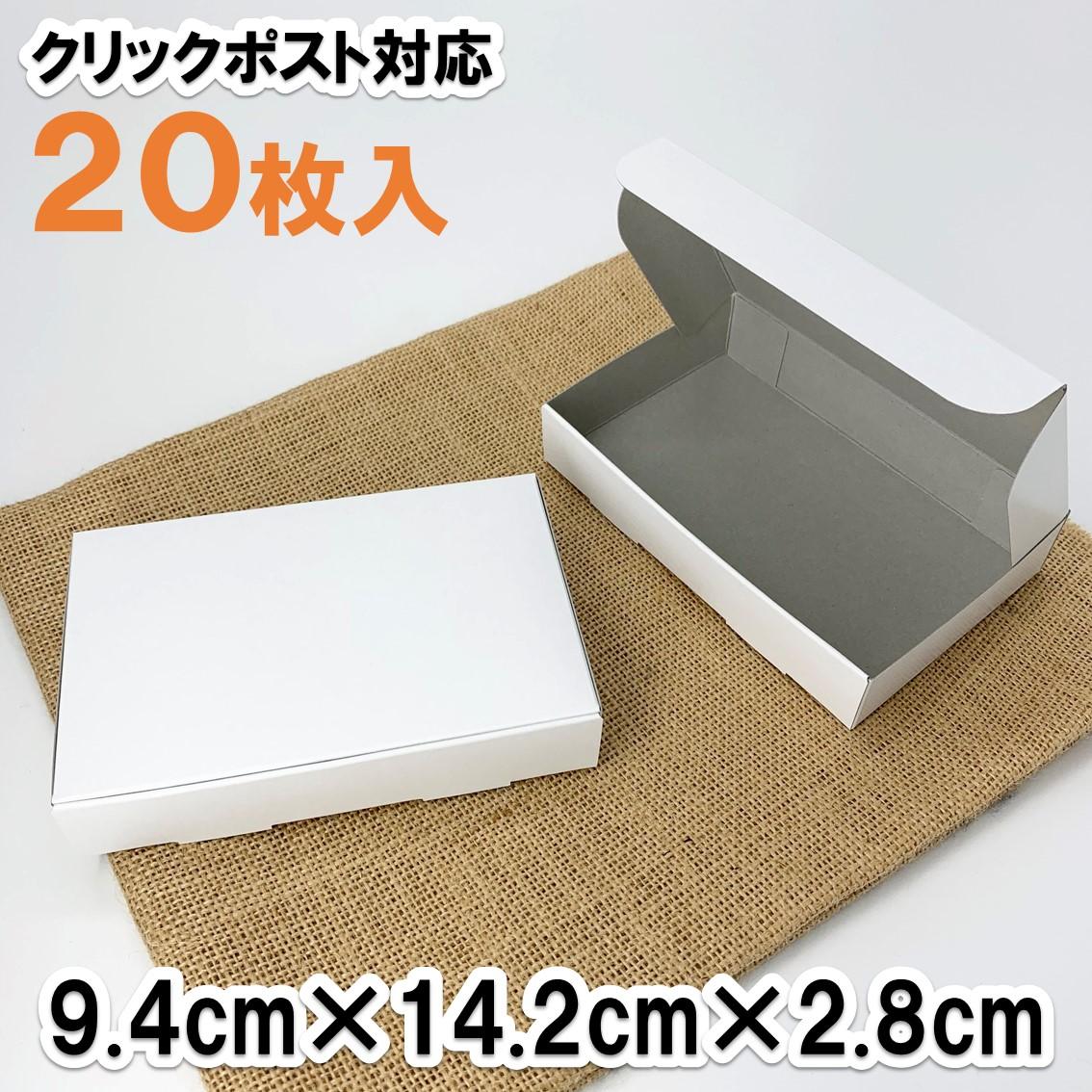 オンライン限定商品 クリックポスト 定形外郵便で送れるギフトBOX ギフトボックス ハンドメイド品など 小物の発送にどうぞ セットアップ 20枚 お買い得品 定形外郵便クリックポスト対応 ギフトBOX 送料込640円 白い箱