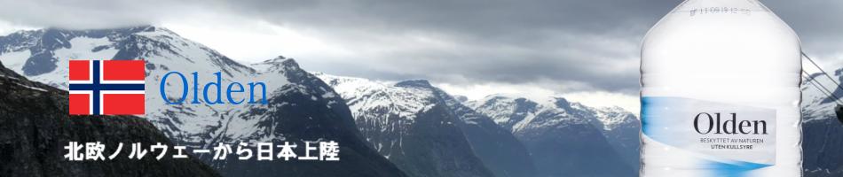 ミネラルウォーター・オルデン:北欧ノルウェーの天然ミネラルウォーター「オルデン」