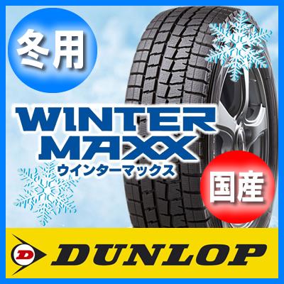 国産スタッドレスタイヤ 単品 205/70R14 DUNLOP ダンロップ WINTER MAXX ウインターマックス 01 新品 4本セット