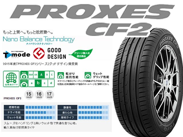 【国産低燃費タイヤ単品】195/60R15TOYOトーヨータイヤプロクセスCF2新品4本セット