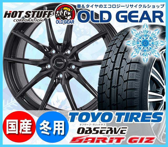 トーヨータイヤ オブザーブ ガリットGIZ 165/60R15 スタッドレス タイヤ・ホイール 新品 4本セット ホットスタッフ Gスピード G-02 パーツ バランス調整済み!
