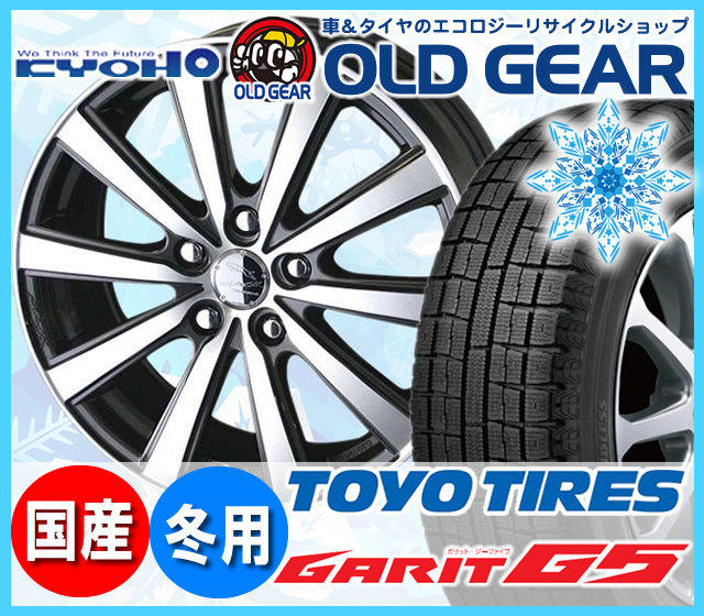 トーヨータイヤ ガリットG5 185/70R14 スタッドレス タイヤ・ホイール 新品 4本セット 共豊 スマック VI-R パーツ バランス調整済み!