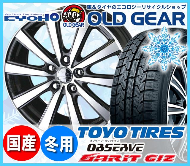 トーヨータイヤ ガリットGIZ 215/45R17 スタッドレス タイヤ・ホイール 新品 4本セット 共豊 スマック VI-R パーツ バランス調整済み!