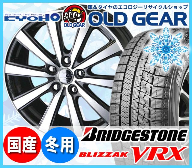ブリヂストン ブリザック VRX 155/65R13 スタッドレス タイヤ・ホイール 新品 4本セット 共豊 スマック VI-R パーツ バランス調整済み!