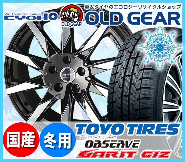トーヨータイヤ ガリットGIZ 205/50R17 スタッドレス タイヤ・ホイール 新品 4本セット 共豊 スマック スフィーダ パーツ バランス調整済み!