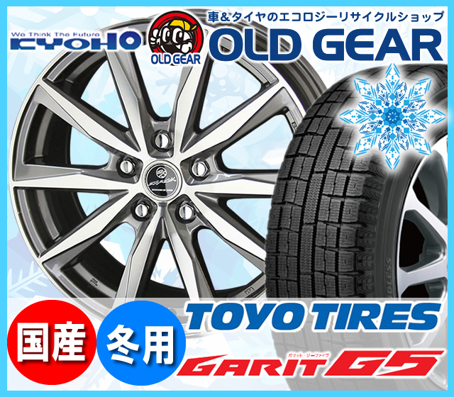 トーヨータイヤ ガリットG5 215/60R16 スタッドレス タイヤ・ホイール 新品 4本セット 共豊 スマック バサルト パーツ バランス調整済み!
