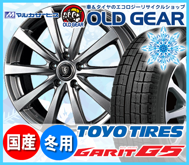 トーヨータイヤ ガリットG5 215/55R17 スタッドレス タイヤ・ホイール 新品 4本セット マルカ  ユーロスピードG10 パーツ バランス調整済み!
