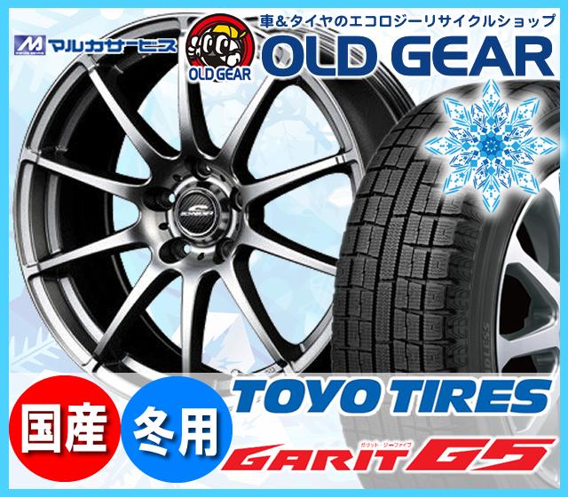 トーヨータイヤ ガリットG5 185/65R14 スタッドレス タイヤ・ホイール 新品 4本セット シュナイダー STAG パーツ バランス調整済み!