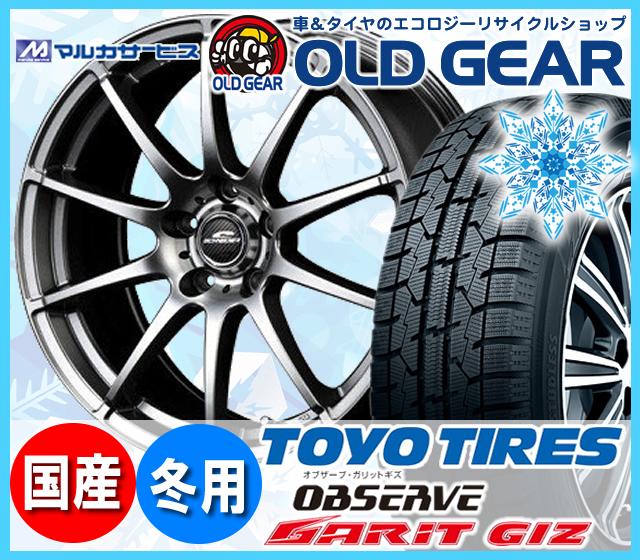 トーヨータイヤ ガリットGIZ 175/65R14 スタッドレス タイヤ・ホイール 新品 4本セット シュナイダー STAG パーツ バランス調整済み!