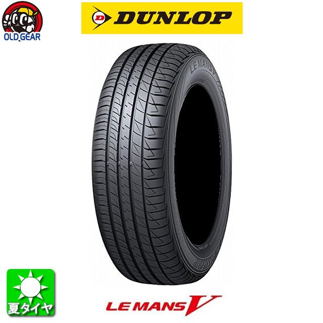 送料無料/国産タイヤ 165/60R14 14インチ DUNLOP LE MANS V ダンロップ ルマンV LM5 新品 4本セット パーツ