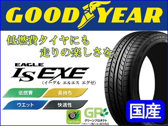 新鮮なタイヤをお届け致します 日本限定 全国18店舗の安心をお客様にお届け致します 国産タイヤ単品 215 65R16 GOOD YEAR LS グッドイヤー EXE 新品 驚きの値段で 4本セット イーグル