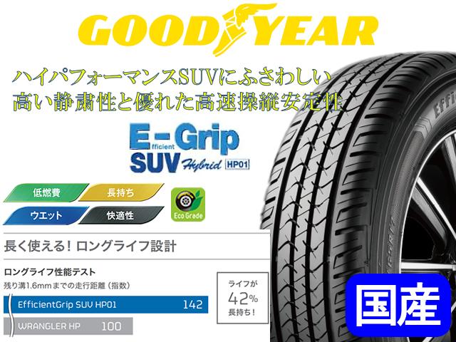 【国産タイヤ単品】175/80R16GOODYEARグッドイヤーエフィシェントグリップSUVハイブリッドHP01新品4本セット
