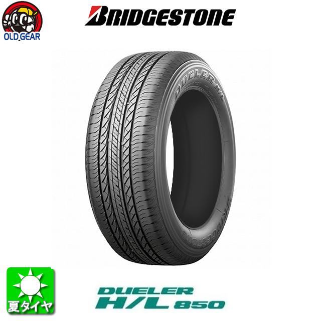 国産タイヤ単品 235/65R18 BRIDGESTONE ブリヂストン DUELER HL850 デューラー HL850 新品 1本のみ