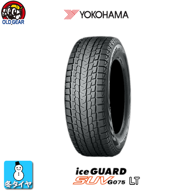 国産スタッドレスタイヤ 単品 185/85R16 YOKOHAMA ヨコハマ ice GURAD アイスガード G075 LTサイズ 新品 1本のみ