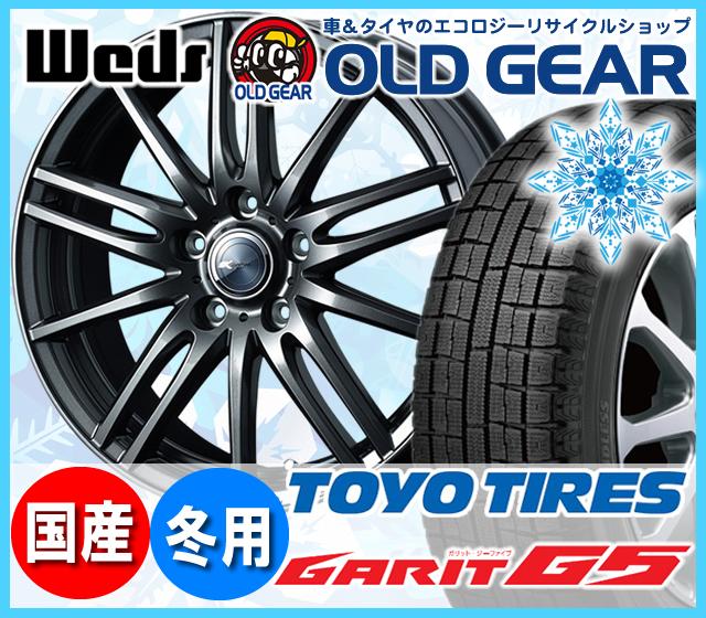 トーヨータイヤ ガリットG5 165/55R14 スタッドレス タイヤ・ホイール 新品 4本セット ウェッズ ザミックティート パーツ バランス調整済み!