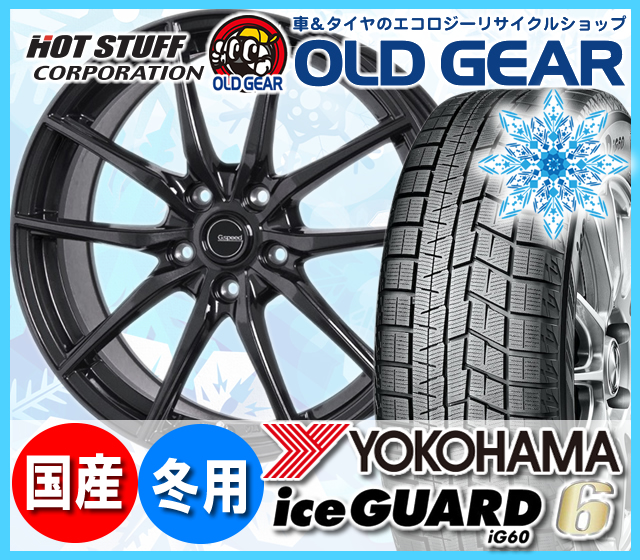 ヨコハマアイスガード6 ig60 165/60R14 スタッドレス タイヤ・ホイール 新品 4本セット ホットスタッフ Gスピード G-02 パーツ バランス調整済み!