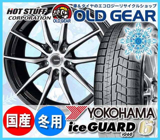 ヨコハマアイスガード6 ig60 155/70R13 スタッドレス タイヤ・ホイール 新品 4本セット ホットスタッフ Gスピード P-02 パーツ バランス調整済み!