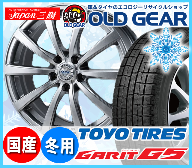 トーヨータイヤ ガリットG5 225/45R18 スタッドレス タイヤ・ホイール 新品 4本セット ジャパン三陽 ZACK SPORT-01 パーツ バランス調整済み!