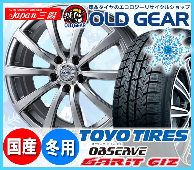 トーヨータイヤ ガリットGIZ 165/65R14 スタッドレス タイヤ・ホイール 新品 4本セット ジャパン三陽 ZACK JP110 パーツ バランス調整済み!