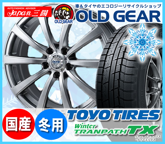 トーヨータイヤ ウィンタートランパスTX 215/70R15 スタッドレス タイヤ・ホイール 新品 4本セット ジャパン三陽 ZACK JP110 パーツ バランス調整済み!